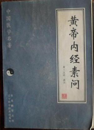 唐代医家王冰与《次注黄帝内经素问》