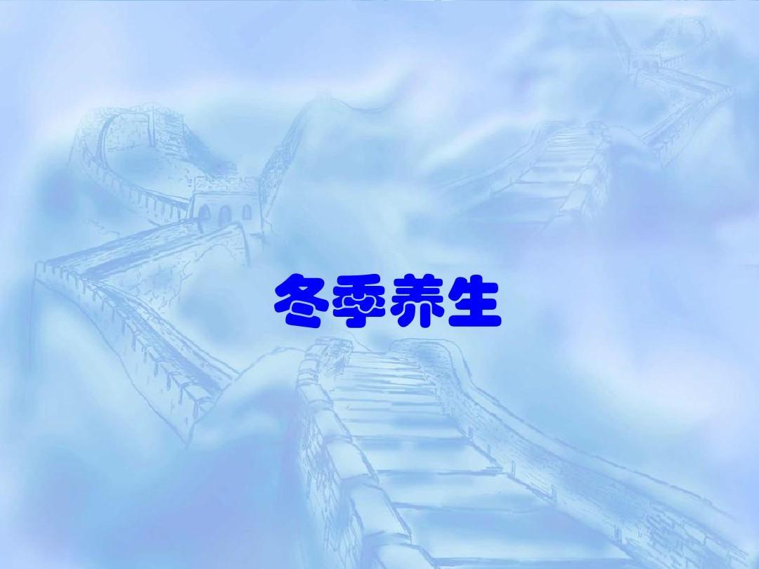 冬季养生要以饮食养血养精为主!(图文)