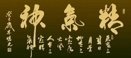 【黄帝内经】素问第13 移精变气论篇(音频)